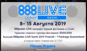 888Poker Live Headed to Sochi for the Very First Time